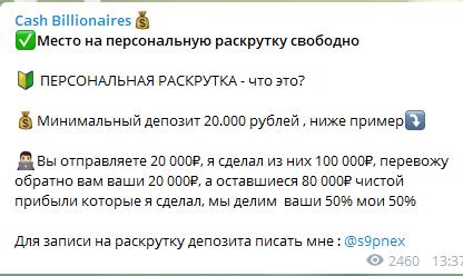 Условия раскрутки счета от Даниила Сергеевича