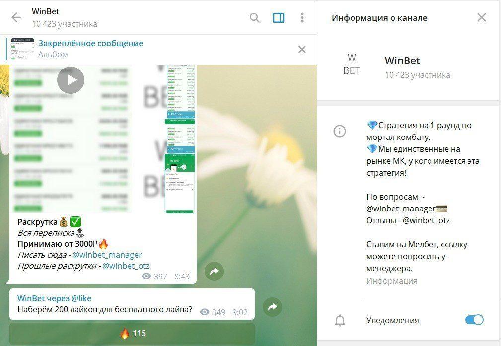 Отзывы о раскрутке счета и ставках на канале WinBet в Телеграмме