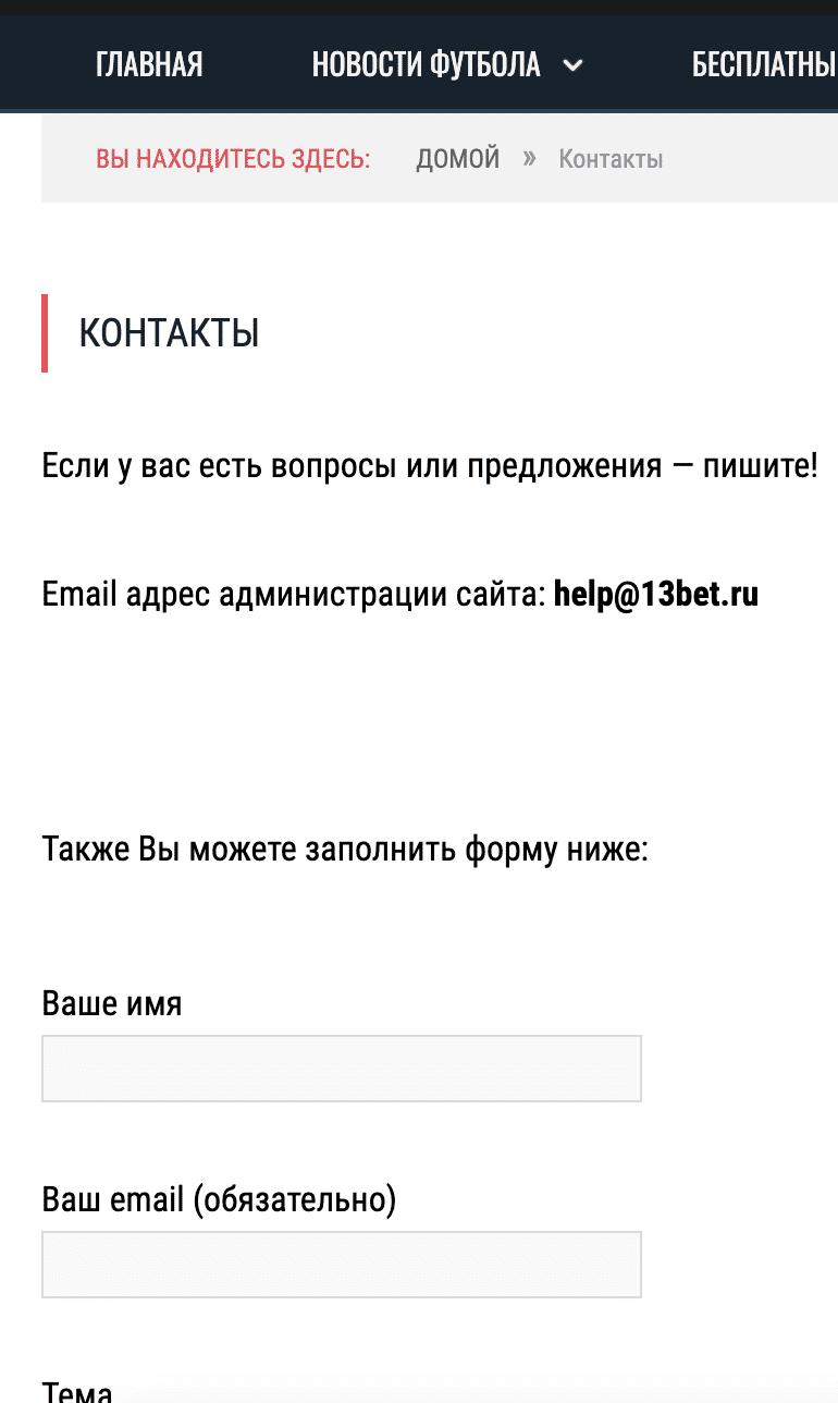 Контакты на сайте 13bet ru (13 бет)
