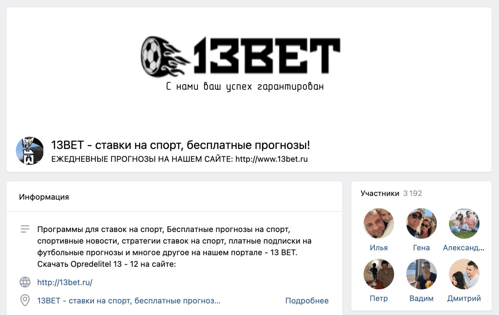 Группа ВК 13bet ru (13 бет)