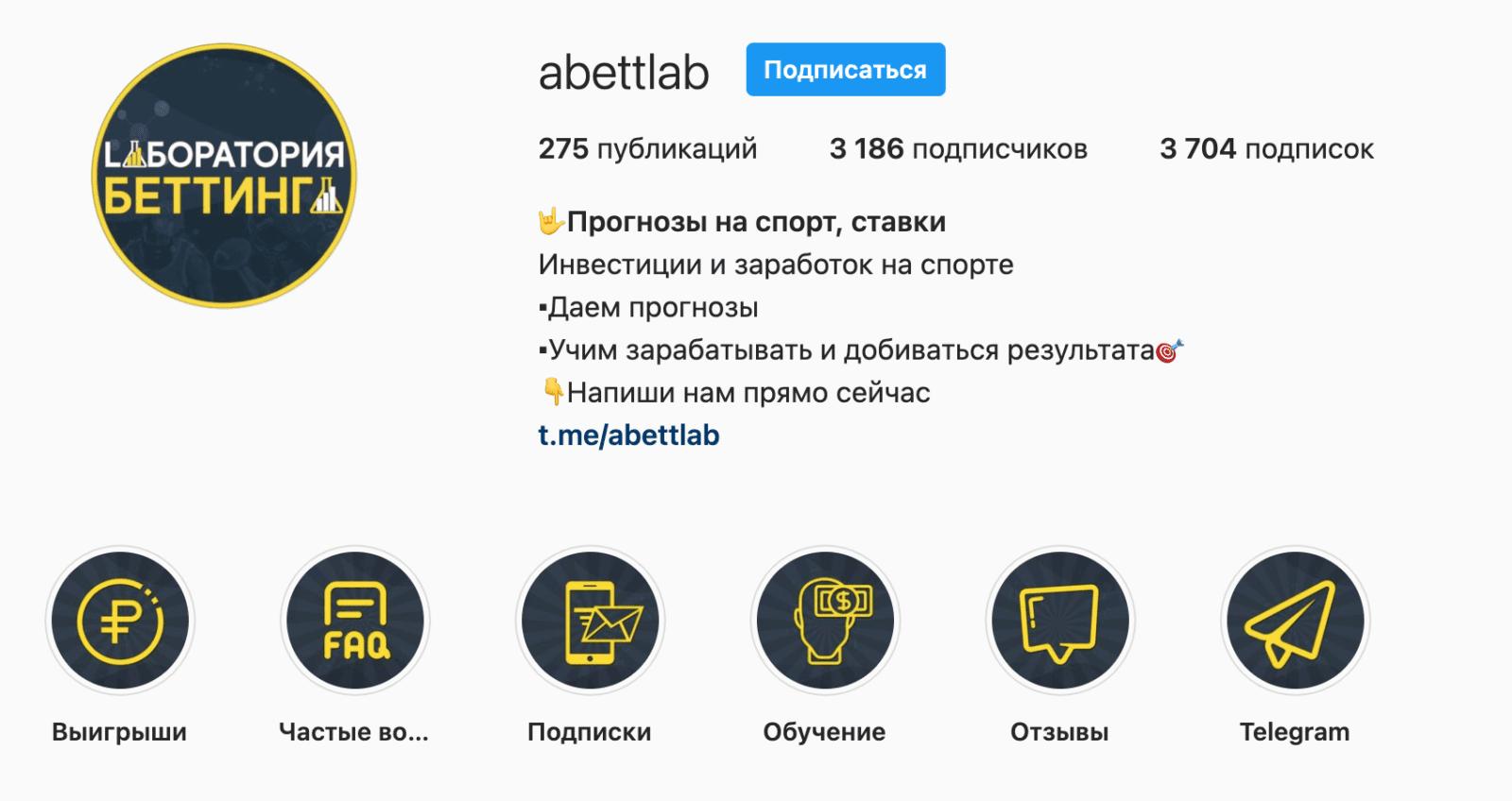 Инстаграм A-Bettlab (Бетлаб) | Лаборатория Беттинга