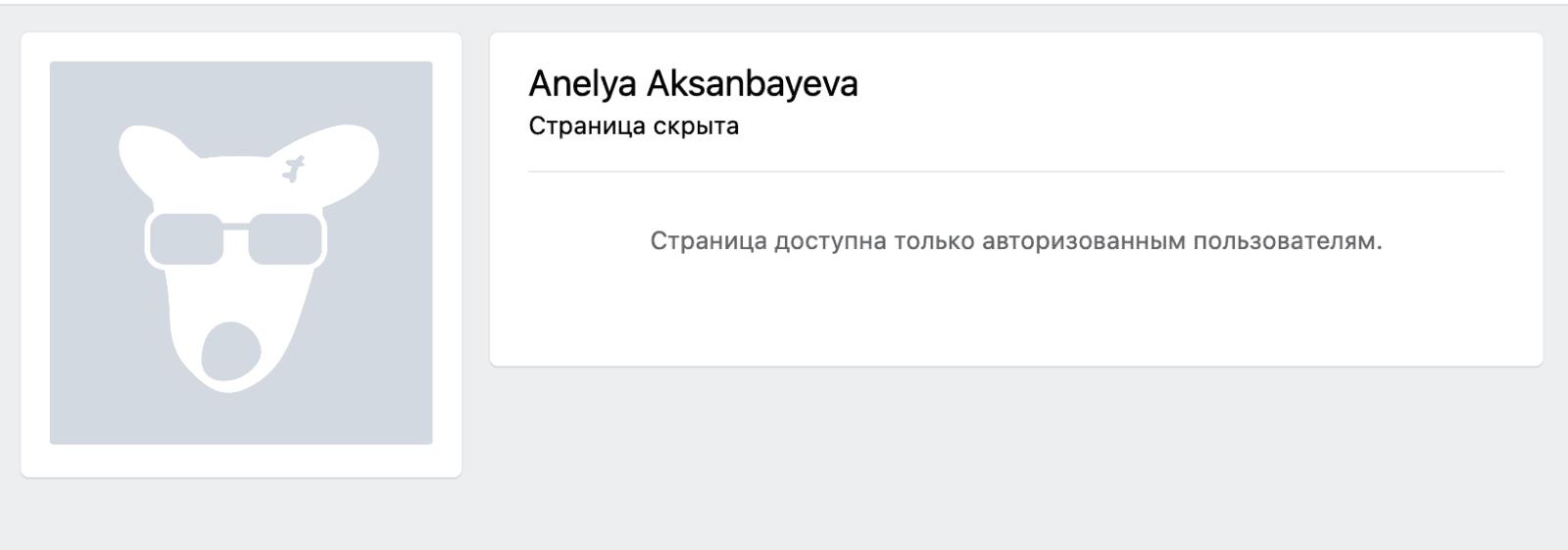 Скрытая страница основательницы проекта Brobets Anelya Aksanbayeva (Анеля Аксанбаева)