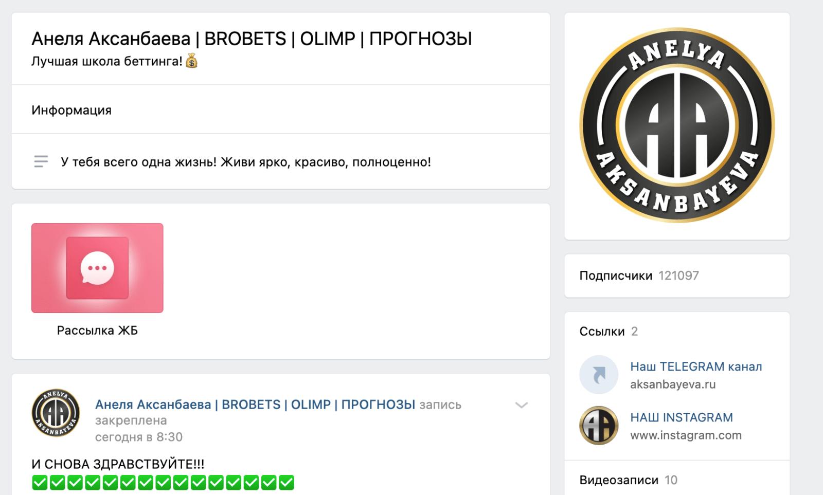 Группа ВК проекта Brobets Anelya Aksanbayeva (Анеля Аксанбаева)