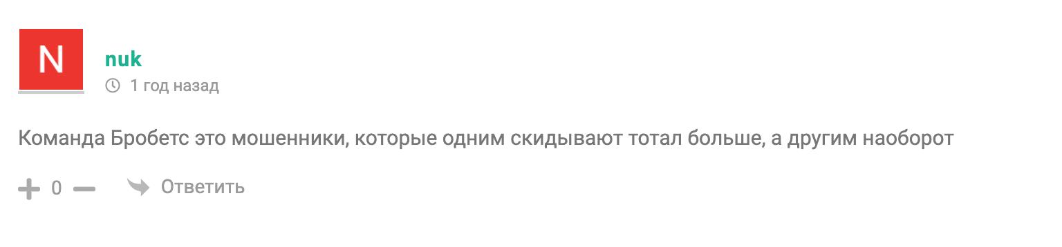 Отзывы о проекте Brobets Anelya Aksanbayeva (Анеля Аксанбаева)