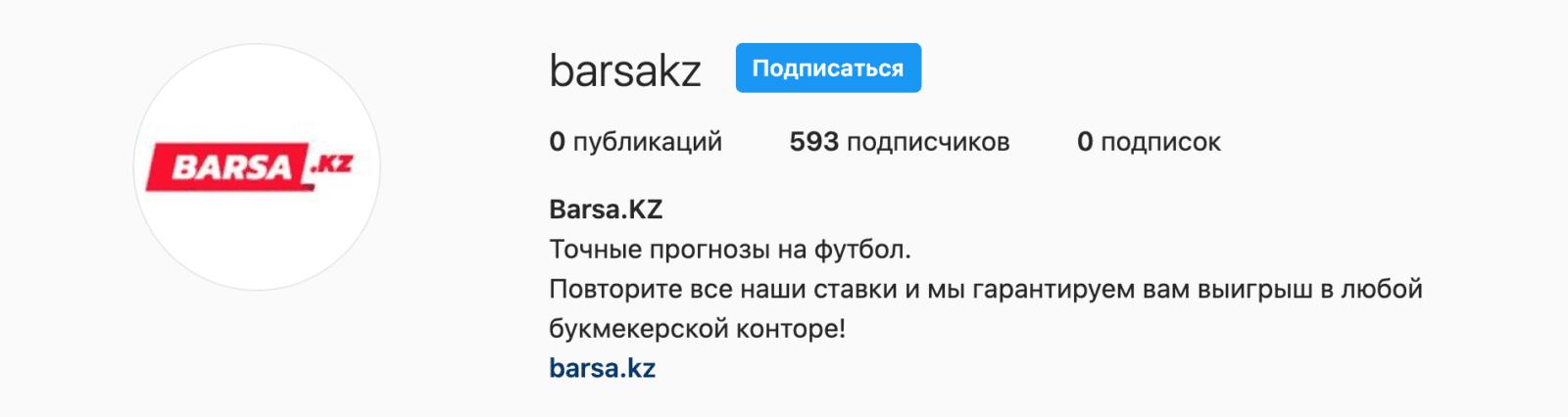 Инстаграм аккаунт www Barsa kz (Барса кз)
