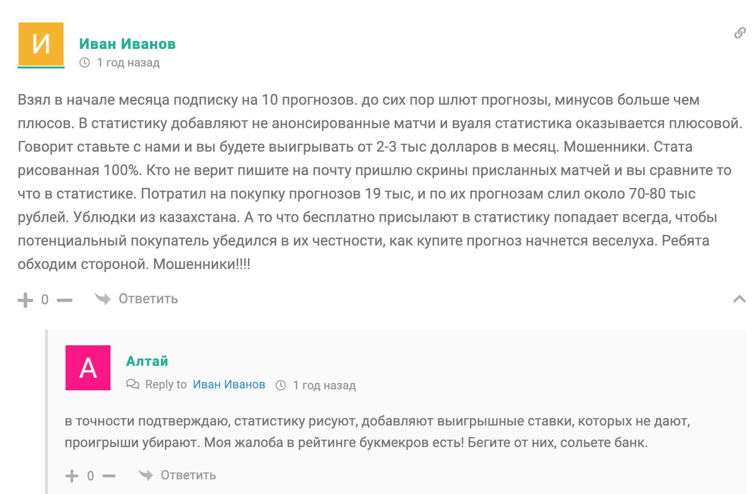 Отзывы о сайте www Barsa kz (Барса кз)