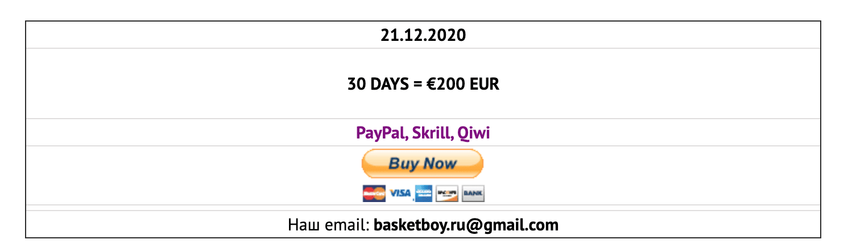 Ценовая политика на сайте Basketboy ru (Баскетбой)