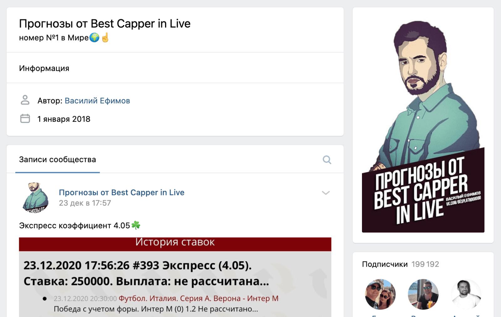 Группа ВК Василия Ефимова Best Capper In Live