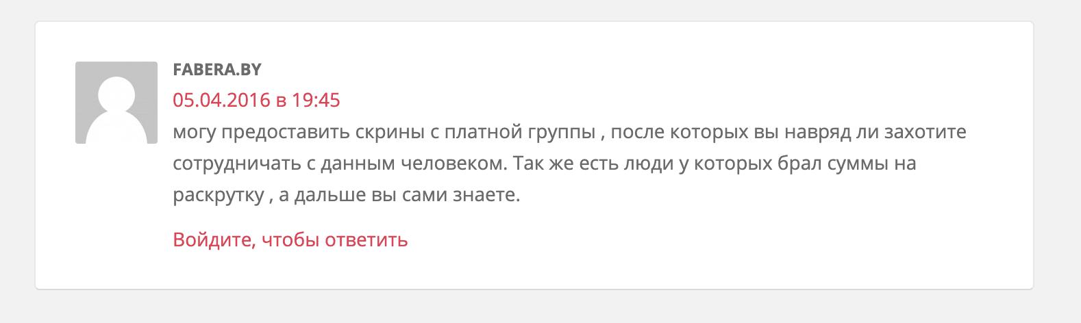 Отзывы о Василие Ефимове (основателе Best Capper In Live)