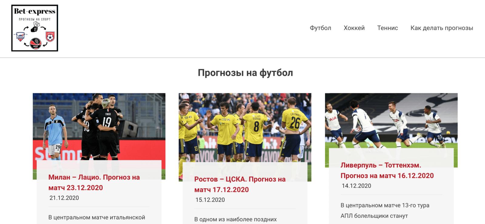 Главная страница сайта Bet Express ru (Экспресс Бет ру)