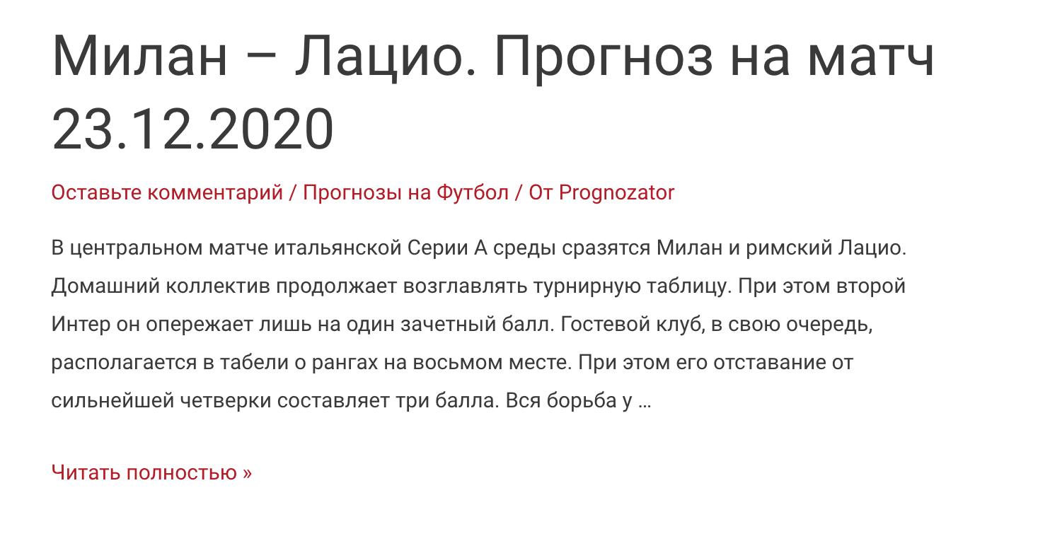 Прогнозы на футбол от Bet Express ru (Экспресс Бет ру)