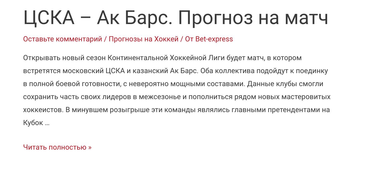 Прогнозы на хоккей от Bet Express ru (Экспресс Бет ру)
