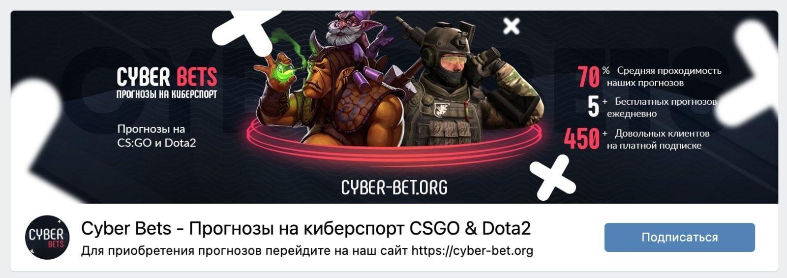 Группа ВК Cyber Bets (Сайбер Бет)