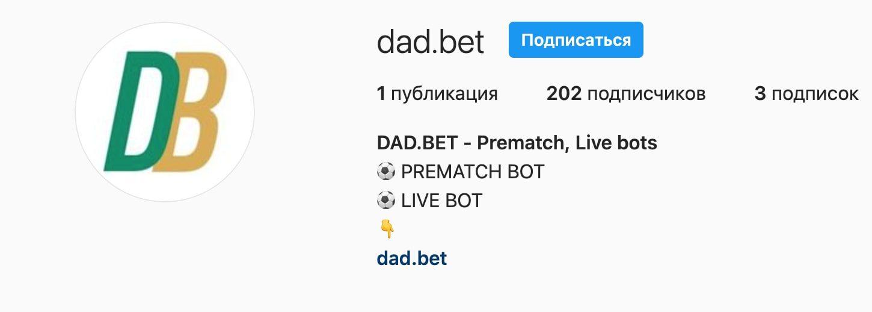 Инстаграм страница Dad Bet
