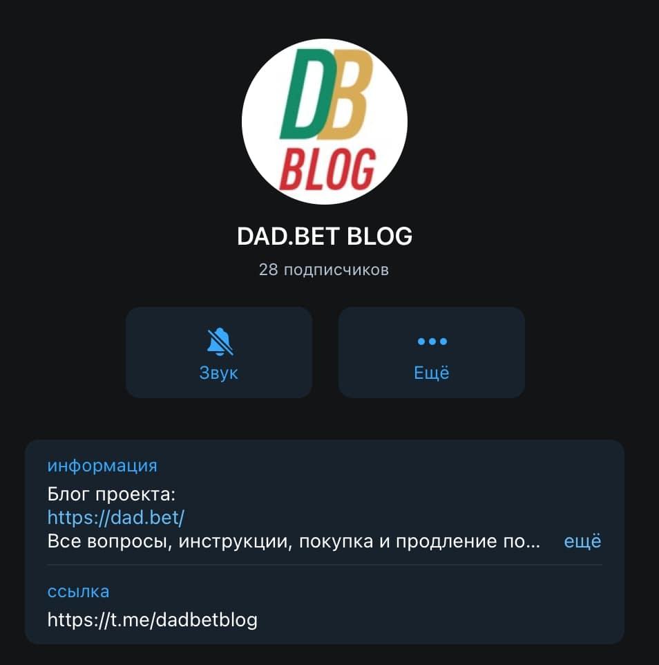 Телеграм канал Dad Bet