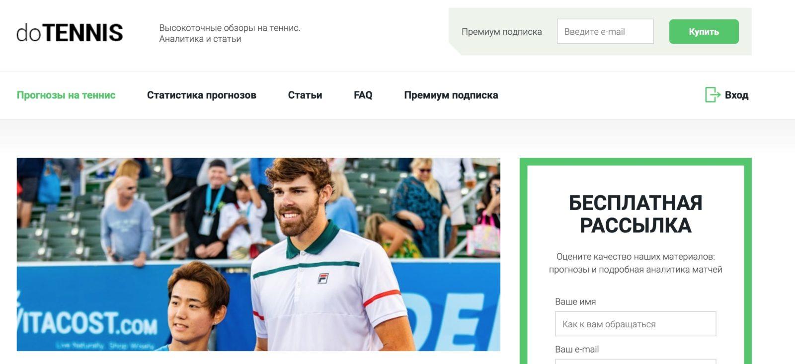 Главная страница сайта Dotennis.ru (Дотеннис ру)