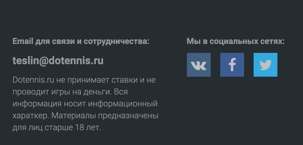 Обратная связь на сайте Dotennis.ru (Дотеннис ру)