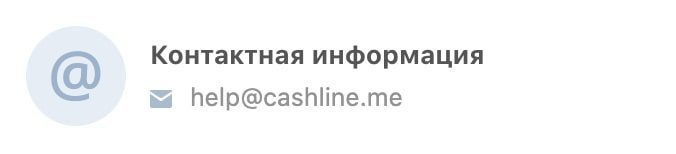 Рабочая почта каппера Cash line me (Cashline)