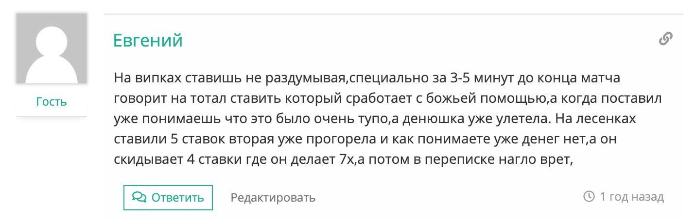 Отзывы о каппере Gerasev bet (Герасев бет)