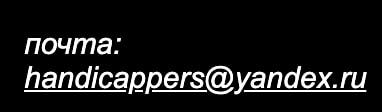 Почта на сайте Handicappers