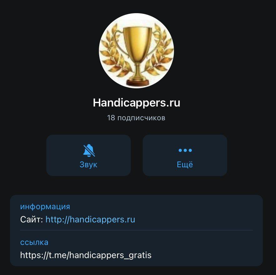 Телеграм канал Handicappers.ru