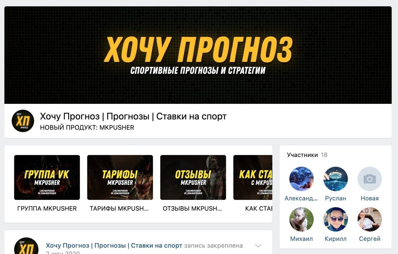 Вторая группа ВК Hochuprognoz.ru