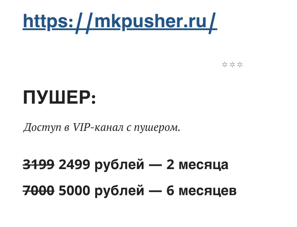 Ценовая политика Hochuprognoz.ru