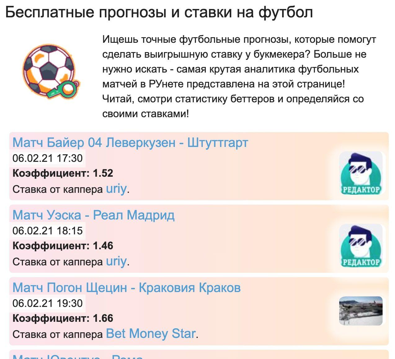 Прогнозы на сайте Lifebet.ru (Лайфбет)
