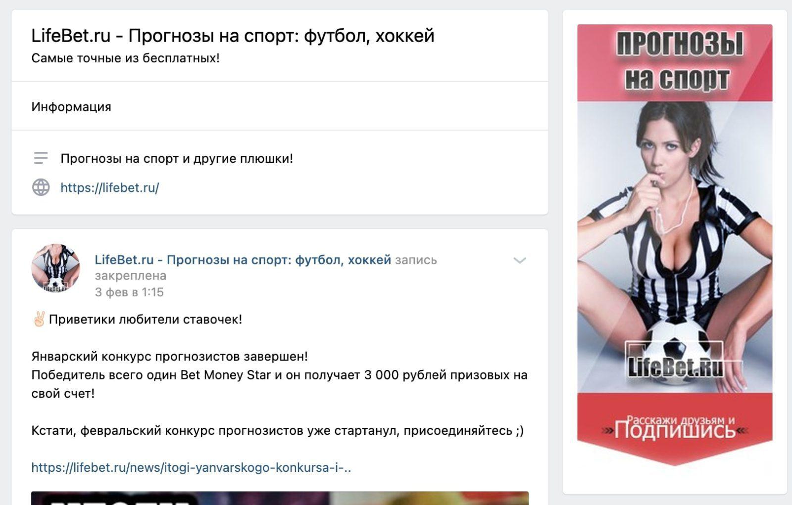 Группа ВК каппера Lifebet.ru (Лайфбет)