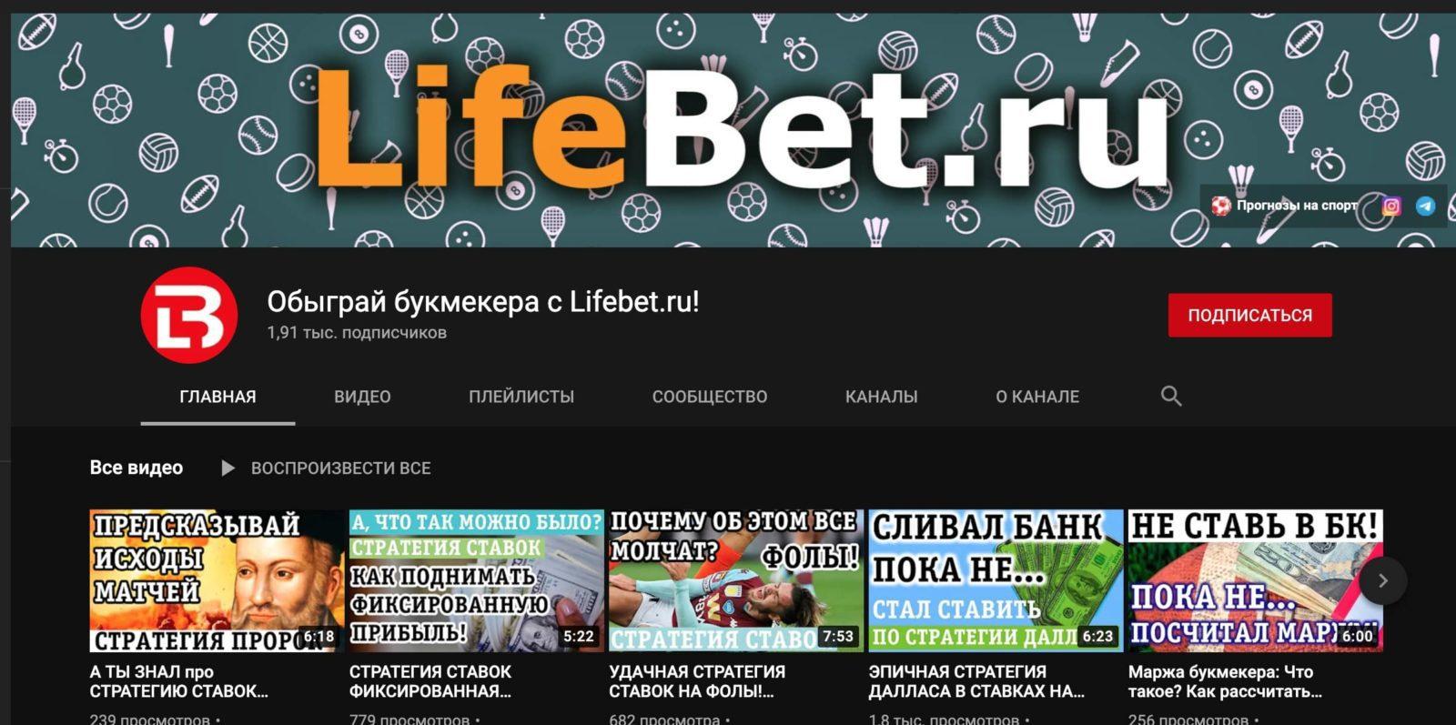 Ютуб канал каппера Lifebet.ru (Лайфбет)