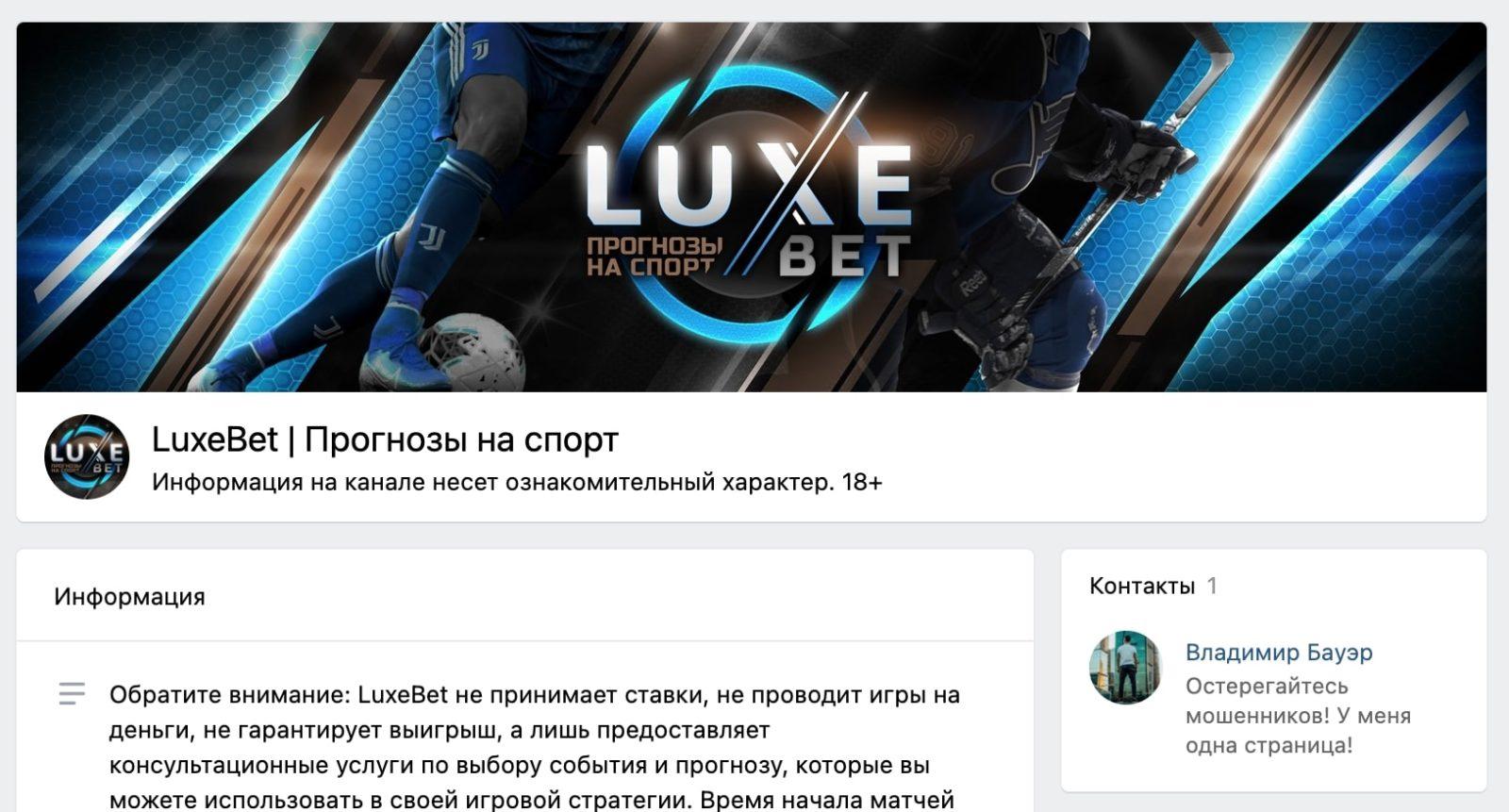 Группа ВК Админ Luxebet (ЛюксБет)