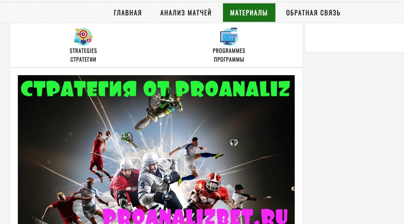 Материалы на сайте http Proanalizbet ru (Проанализбет ру)