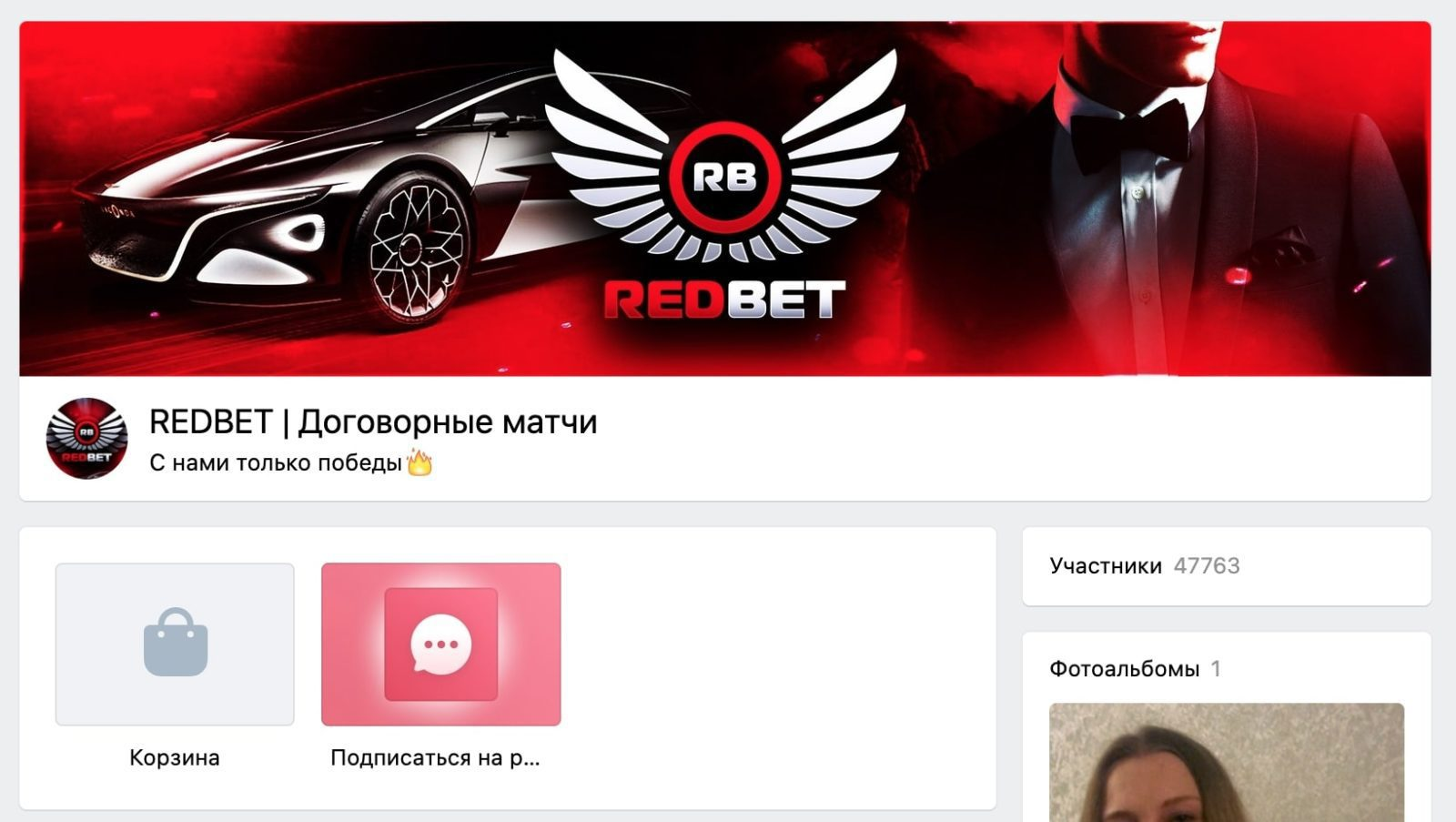 Группа ВК RedBet (Ред Бет)