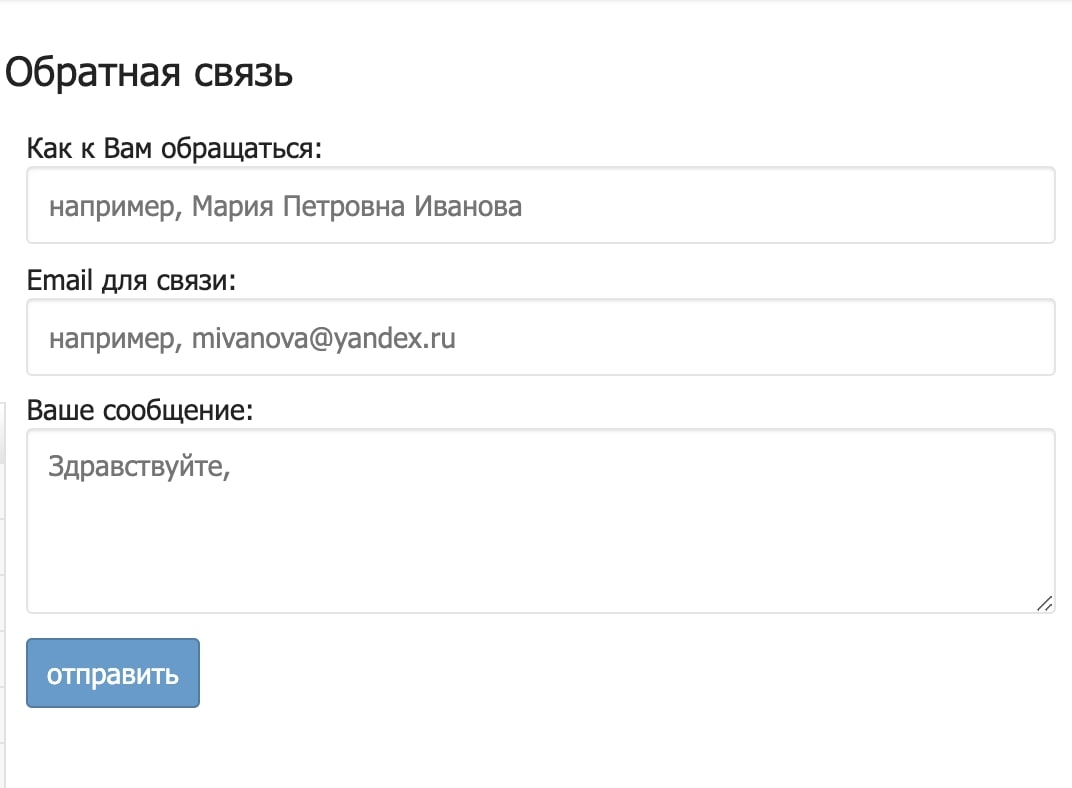 Обратная связь на сайте Stavochka.com (Ставочка)