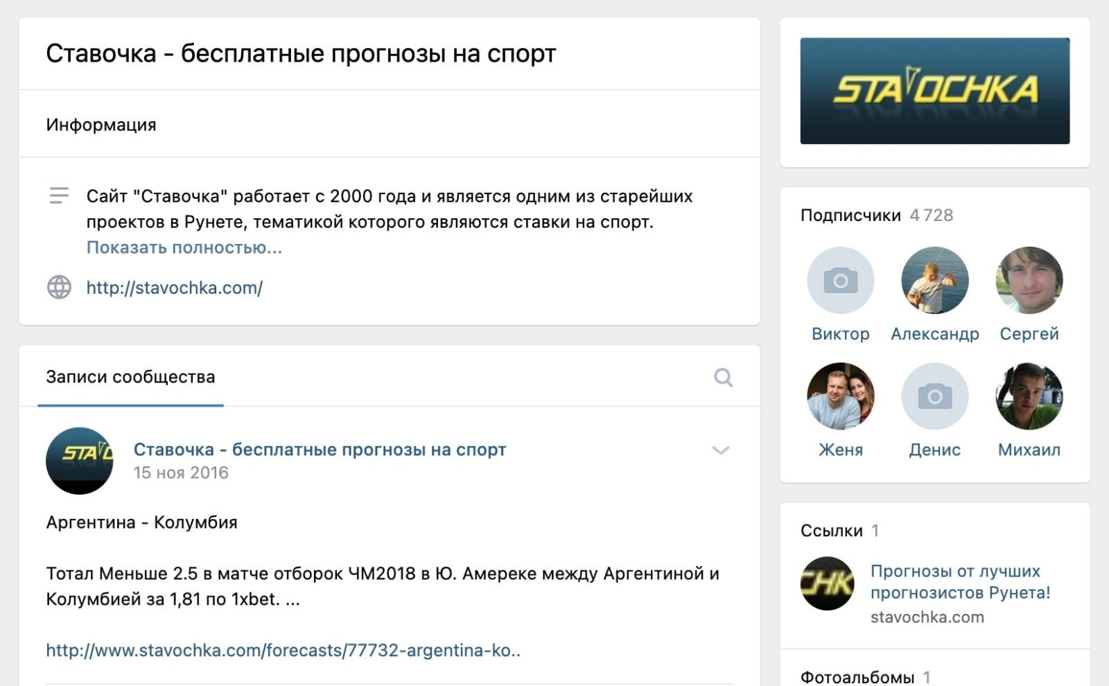 Группа ВК Stavochka.com (Ставочка)