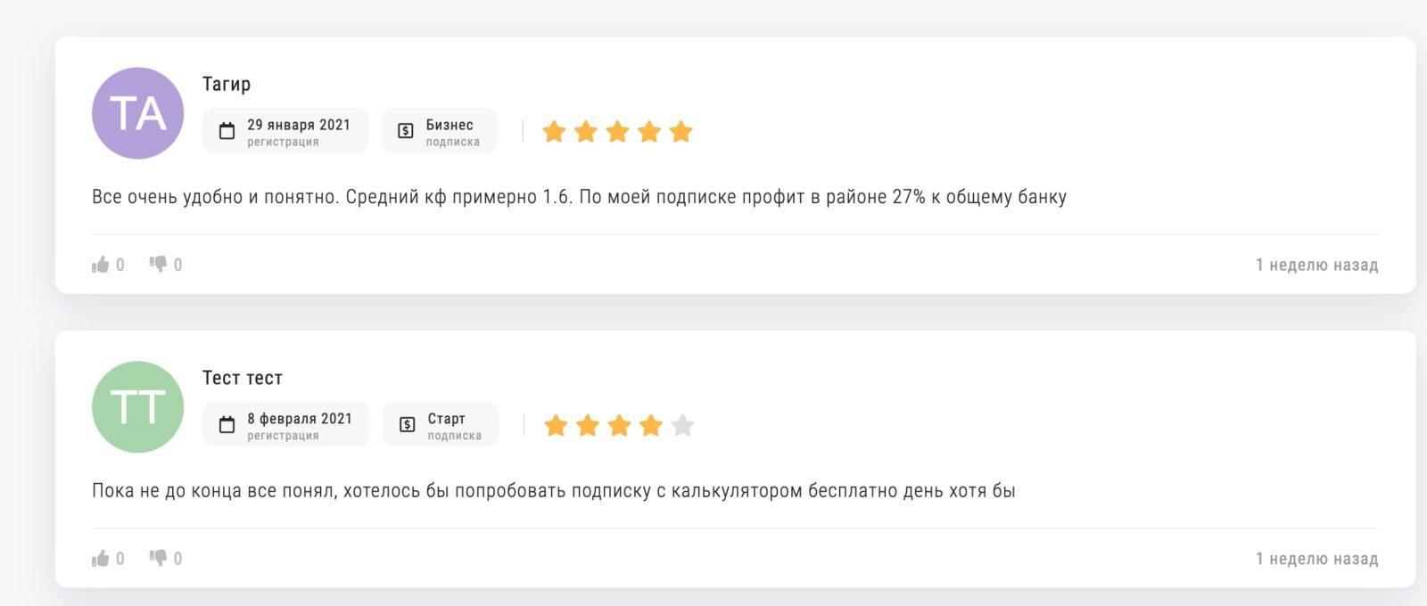 Отзывы на сайте Tetrabet com (Тетрабет)
