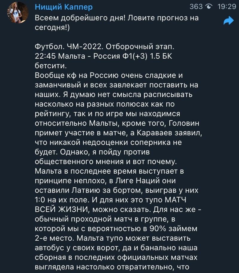 Прогноз от каппера Нищий Каппер (Василий Винокуров)