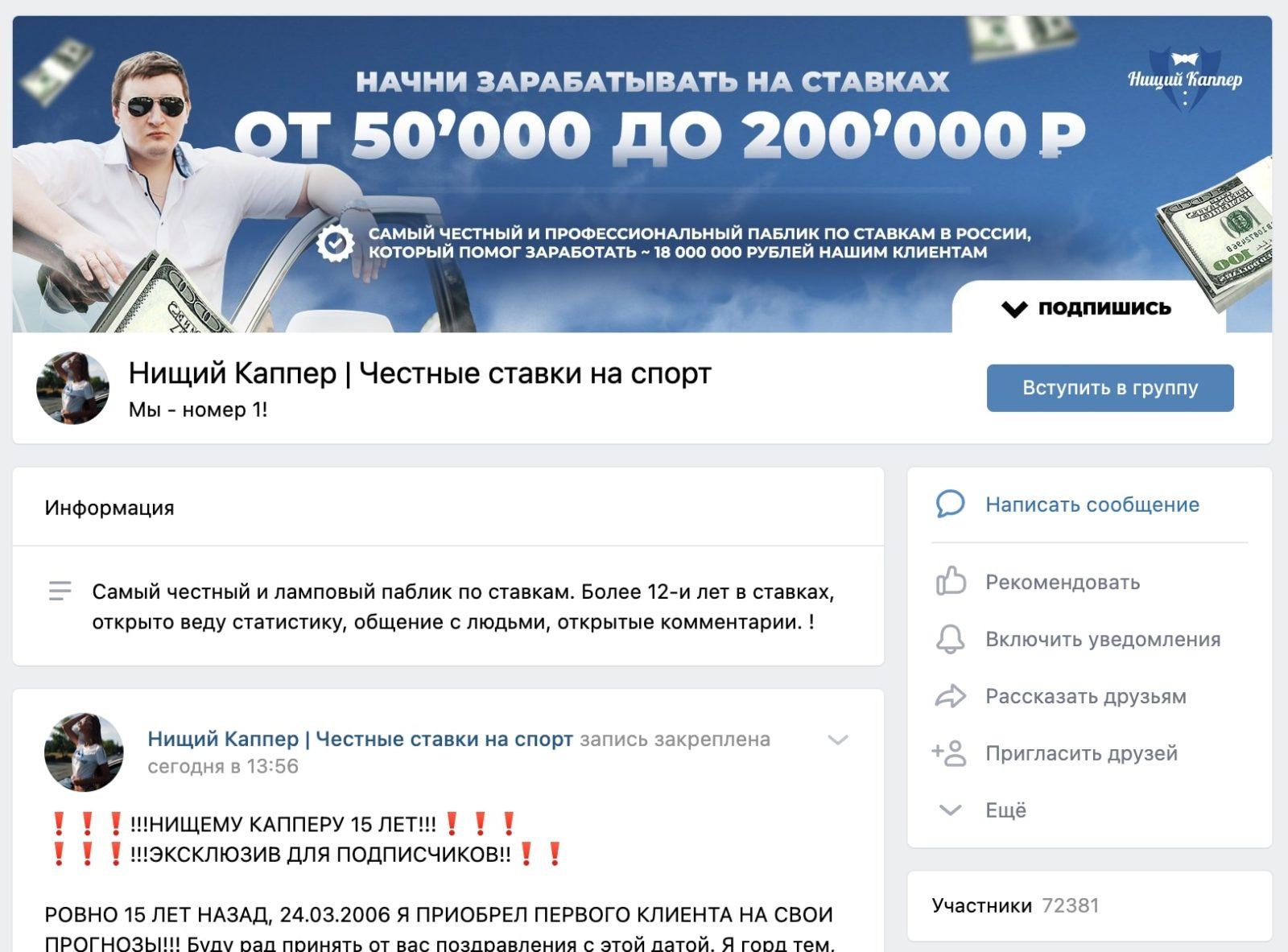 Группа ВК каппера Нищий Каппер (Василий Винокуров)