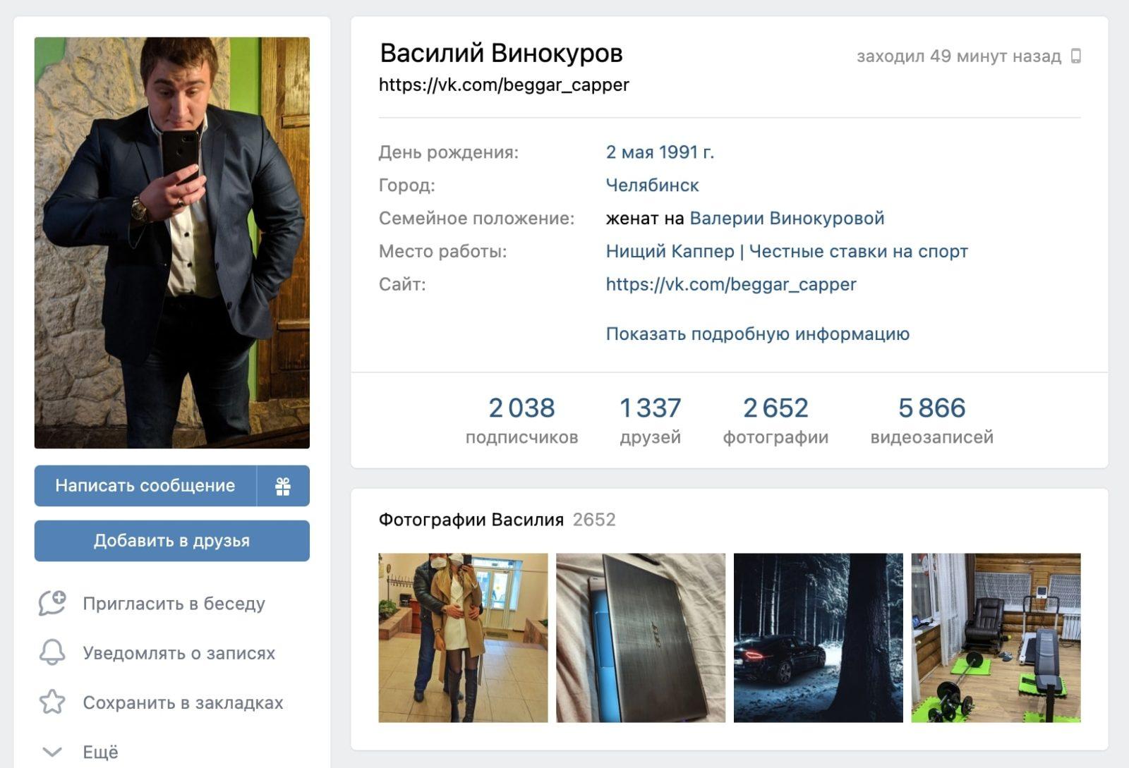 Личная страница каппера Василия Винокурова
