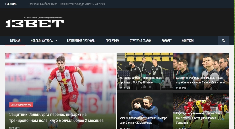 Главная страница сайта 13bet ru (13 бет)
