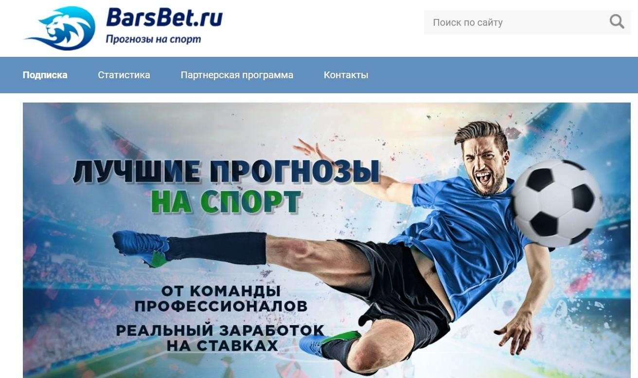 Отзывы о Barsbet.ru (Барс Бет)