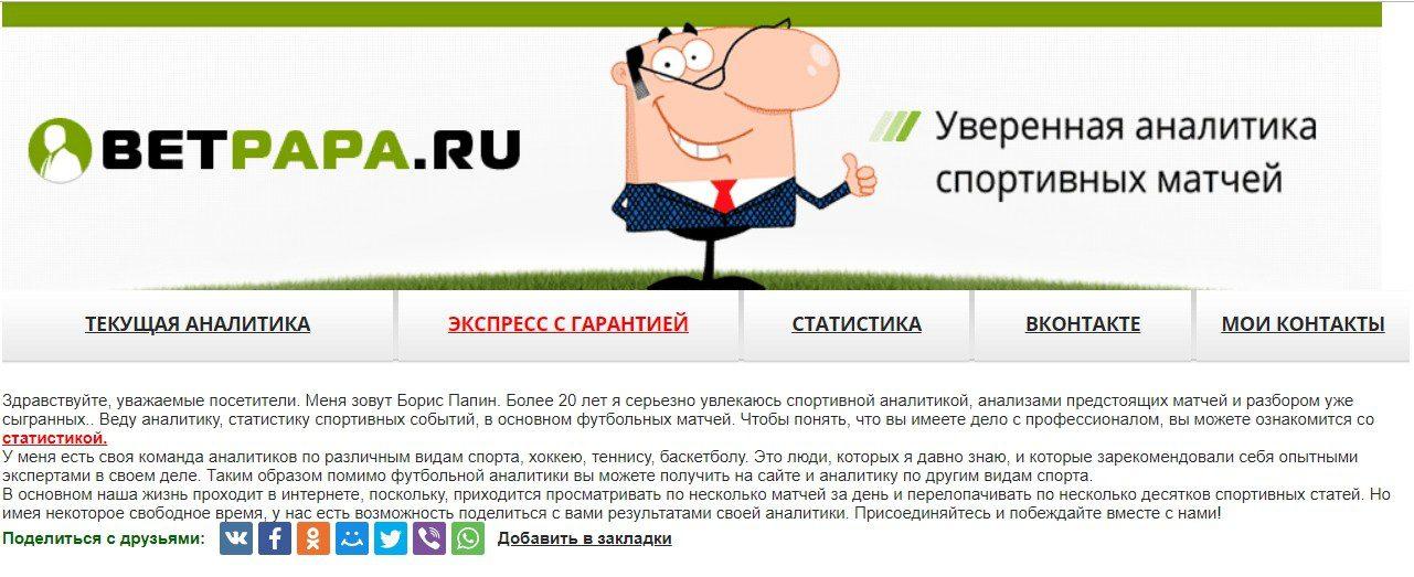 Отзывы о Betpapa.ru (Бет Папа)