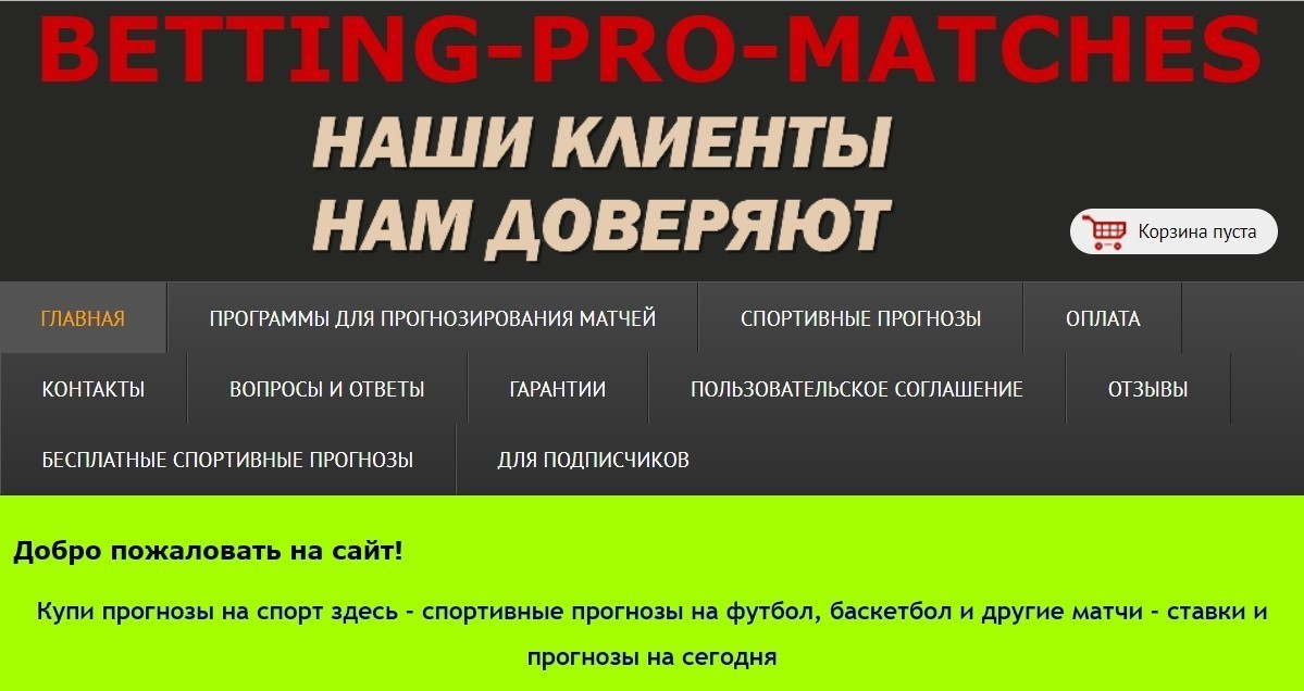 Отзывы о Betting-Pro-Matches.ru
