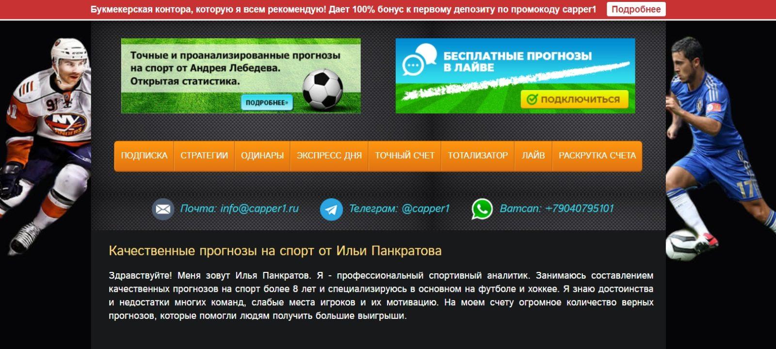 Отзывы о сайте Capper1.ru и Илье Панкратове