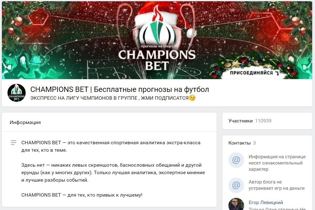 Отзывы о Champions Bet в VK