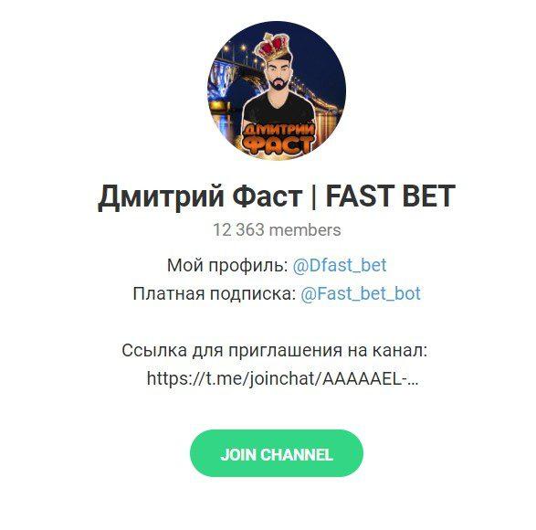 Отзывы о канале Дмитрий Фаст|Fast Bet в Телеграмме