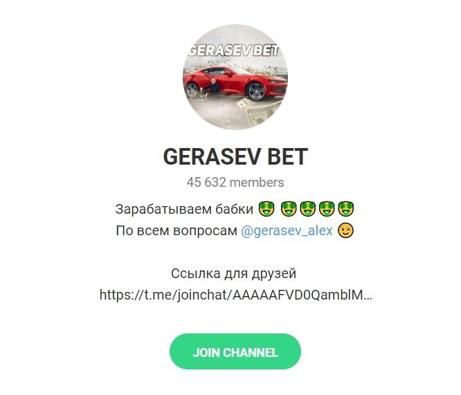 Телеграм канал Gerasev bet (Герасев бет)