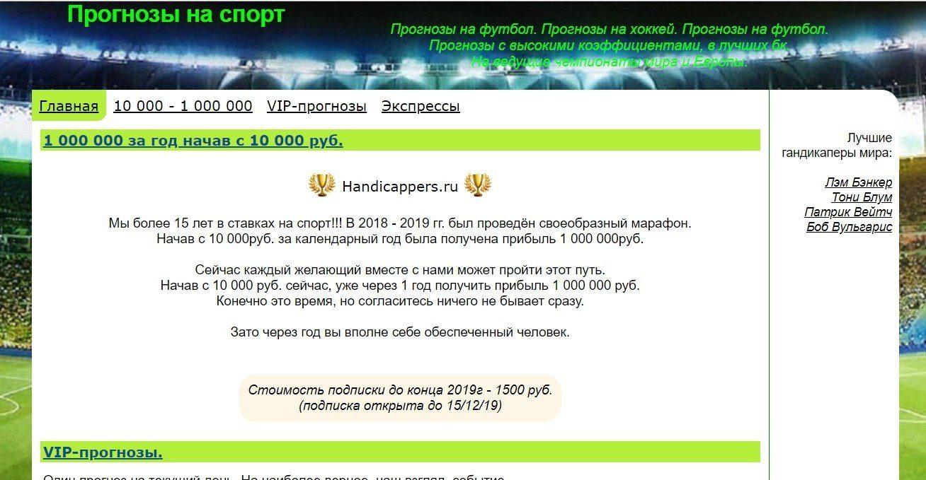 Отзывы о Handicappers.ru
