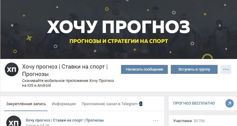 Отзывы о Hochuprognoz.ru (Хочупрогноз.ру)