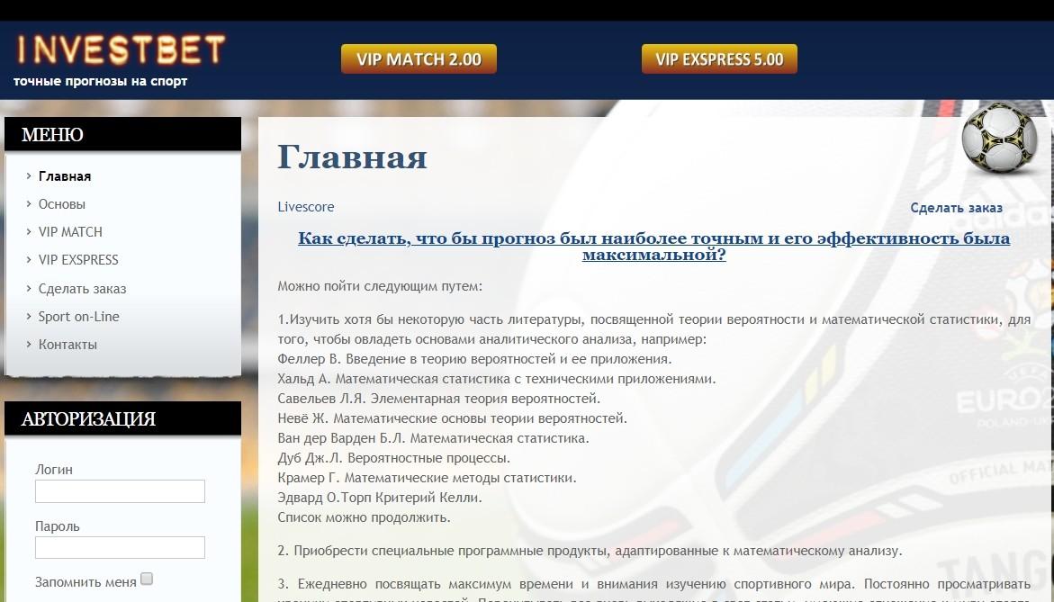 Отзывы о проекте InvestBet.ru